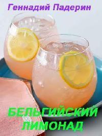 «Бельгийский лимонад» Геннадий Падерин (Аудиокнига) 606a56cb08978.jpeg