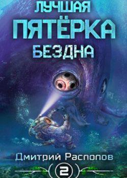 «Бездна» Дмитрий Распопов (Аудиокнига) 606a660075408.jpeg