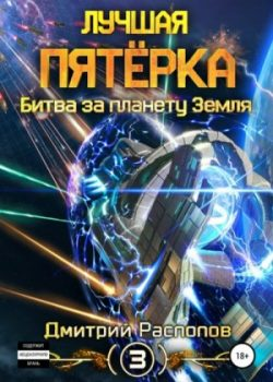 «Битва за планету Земля» Дмитрий Распопов (Аудиокнига) 606a65ca4423b.jpeg