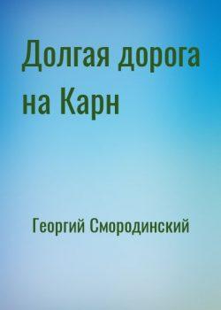 «Долгая дорога на Карн» Георгий Смородинский (Аудиокнига) 606a6c70ee94b.jpeg