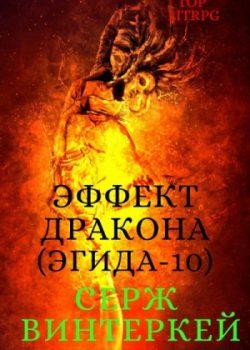 «Эгида 10. Эффект дракона» Серж Винтеркей (Аудиокнига) 606a63a6f051d.jpeg