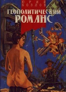 «Геополитический романс» Юрий Козлов (Аудиокнига) 606a56d7504fe.jpeg