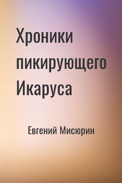 «Хроники пикирующего Икаруса» Евгений Мисюрин (Аудиокнига) 606a5e14018ad.jpeg