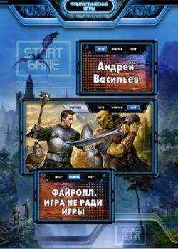 «Игра не ради игры» Андрей Васильев (Аудиокнига) 606a6c9d9f275.jpeg