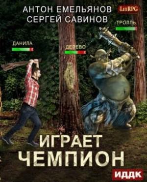 «Играет чемпион. Настоящий герой» Антон Емельянов (Аудиокнига) 606a6ca631063.jpeg