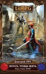 «Клан» Дмитрий Рус (Аудиокнига) 606a6ba921d79.jpeg
