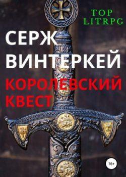 «Королевский квест» Серж Винтеркей (Аудиокнига) 606a665f53b17.jpeg