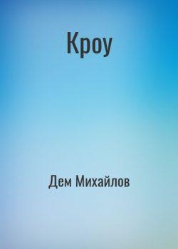 «Кроу» Дем Михайлов (Аудиокнига) 606a6c7ce6735.jpeg