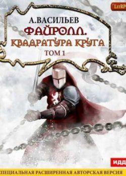 «Квадратура круга. Том 1» Андрей Васильев (Аудиокнига) 606a6a323c74f.jpeg