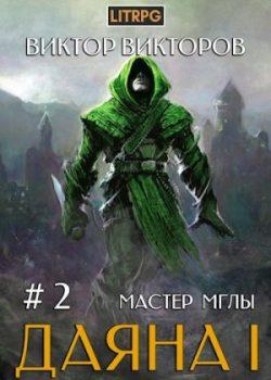 «Мастер Мглы» Виктор Викторов (Аудиокнига) 606a639a4ef74.jpeg