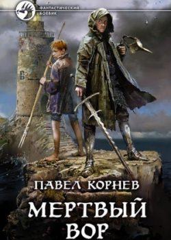 «Мертвый вор» Павел Корнев (Аудиокнига) 606a6c03f1033.jpeg
