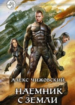 «Наемник с Земли» Алекс Чижовский (Аудиокнига) 606a5d65aed85.jpeg