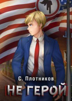 «Не герой» Сергей Плотников (Аудиокнига) 606a65a567d9e.jpeg