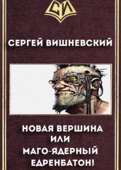 «Новая вершина или «Маго ядерный едренбатон!»» Сергей Вишневский (Аудиокнига) 606a6c916d0ec.jpeg