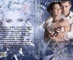 «Охота на Снежную Королеву» Кофф Натализа 60670d2a02afa.jpeg