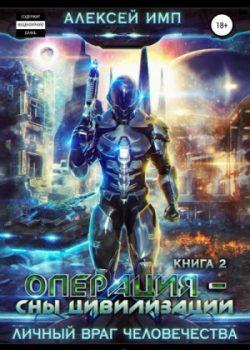 «Операция «Сны цивилизации»» Алексей Имп (Аудиокнига) 606a65fc7c7ce.jpeg