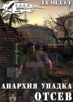 «Отсев» Алексей Лаэндэл (Аудиокнига) 606a6a5c60407.jpeg