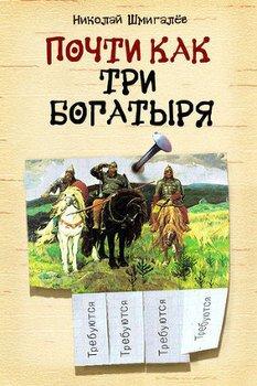 «Почти как три богатыря» Шмигалев Николай Николаевич 60673ad725e1d.jpeg