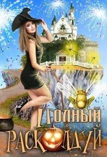 «Полный расколдуй» Богданова Екатерина Сергеевна 6067414a5729f.jpeg
