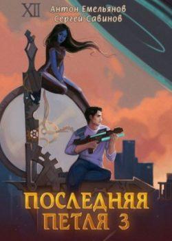 «Последняя Петля. Книга 3» Антон Емельянов (Аудиокнига) 606a683b0f18b.jpeg