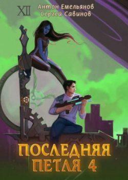 «Последняя Петля. Книга 4» Антон Емельянов (Аудиокнига) 606a678fab066.jpeg