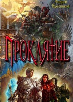 «Проклятие» Андрей Красников (Аудиокнига) 606a6917a71b1.jpeg