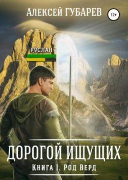 «Род Верд. Книга 1» Алексей Губарев (Аудиокнига) 606a6555c93dc.jpeg