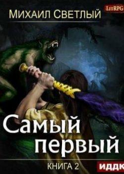 «Самый первый. Книга 2» Михаил Светлый (Аудиокнига) 606a6beaa1e15.jpeg
