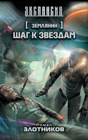 «Шаг к звездам» Роман Злотников (Аудиокнига) 606a5e1c8caea.jpeg