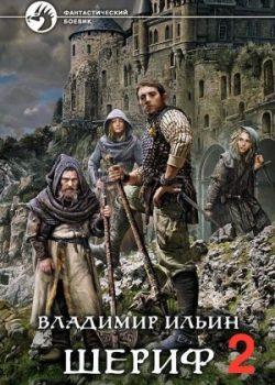 «Шериф 2. Сказка на миллиард» Владимир Ильин (Аудиокнига) 606a69d090f37.jpeg