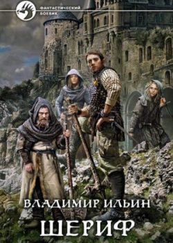 «Шериф» Владимир Ильин (Аудиокнига) 606a69d4a97e5.jpeg