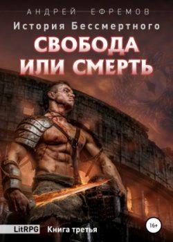 «Свобода или смерть» Андрей Ефремов (Аудиокнига) 606a63ee2bbf3.jpeg