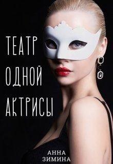 «Театр одной актрисы» 60674167653ec.jpeg