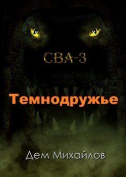 «Темнодружье» Дем Михайлов (Аудиокнига) 606a67474f6be.jpeg