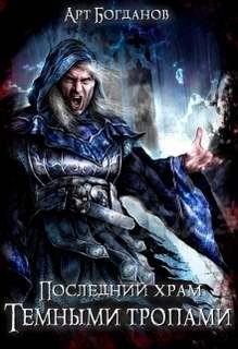 «Темными тропами» Богданов Арт (Аудиокнига) 606a6b9008d68.jpeg