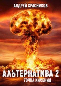 «Точка кипения» Андрей Красников (Аудиокнига) 606a68ff5ba7f.jpeg