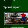 «Третий фронт. Трилогия» Вихрев Федор 60673aef55daf.png