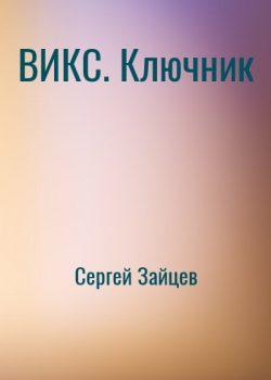 «ВИКС. Ключник» Сергей Зайцев (Аудиокнига) 606a6c4666642.jpeg