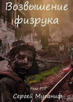 «Возвышение Физрука» Сергей Мусаниф (Аудиокнига) 606a671896535.jpeg