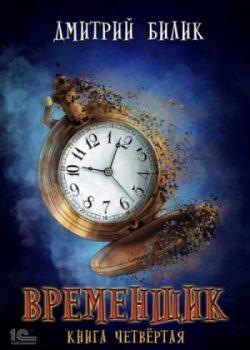 «Временщик. Книга четвёртая» Дмитрий Билик (Аудиокнига) 606a67100808a.jpeg