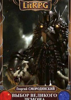 «Выбор Великого Демона» Георгий Смородинский (Аудиокнига) 606a6939cc928.jpeg