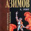 «Я, робот» Айзек Азимов 60673aca328cc.jpeg