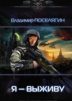 «Я – выживу» Поселягин Владимир (Аудиокнига) 606a5d330db89.jpeg