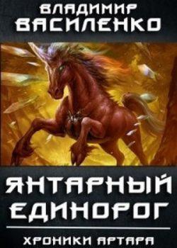«Янтарный Единорог» Владимир Василенко (Аудиокнига) 606a67f24d7d9.jpeg