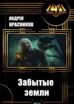 «Забытые земли» Андрей Красников (Аудиокнига) 606a694ae7239.jpeg
