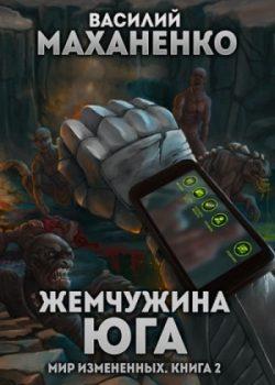 «Жемчужина юга» Василий Маханенко (Аудиокнига) 606a67c02e7b8.jpeg