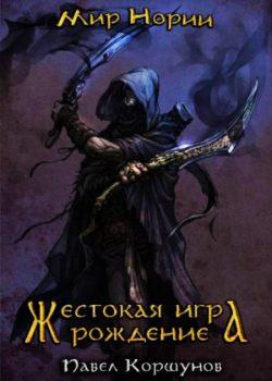 «Жестокая игра. Рождение» Павел Коршунов (Аудиокнига) 606a6ab62b1f4.jpeg