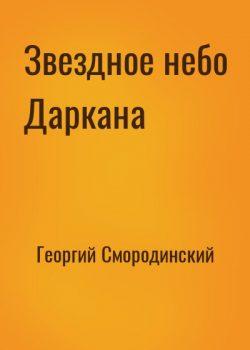 «Звездное небо Даркана» Георгий Смородинский (Аудиокнига) 606a6c6cbadff.jpeg